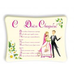 С Днем свадьбы шоколадная открытка