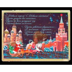 """Шоколадная картина Размер А4 """"С Новым годом"""""""