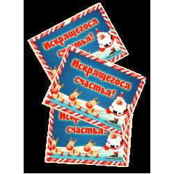 """Шоколадная визитка """"Искрящегося счастья"""""""