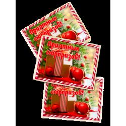 """Шоколадная визитка """"Приятных сюрпризов"""""""