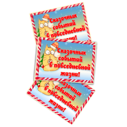 """Шоколадная визитка """"Сказочных событий в повседневной жизни"""""""