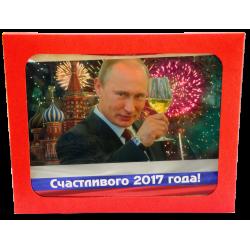 Счастливого 2017!
