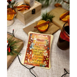 """""""В Новый год пускай приходит"""" шоколадная открытка"""