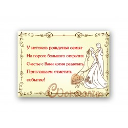 Шоколадное приглашение на свадьбу