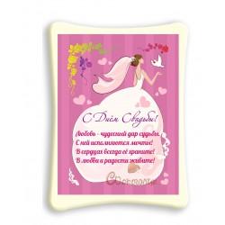 Невеста шоколадная открытка