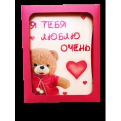 """Шоколадная открытка """"Я тебя люблю очень"""""""